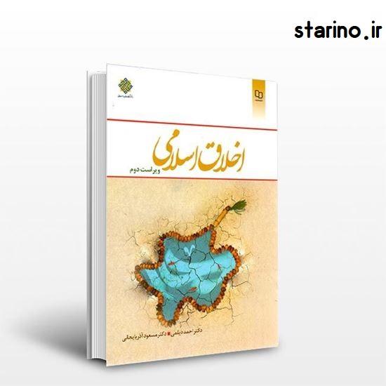 خلاصه ي کتاب اخلاق اسلامي( مباني و مفاهيم) + تست