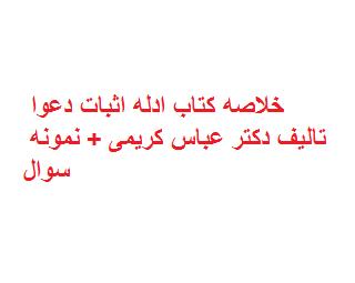 خلاصه کتاب ادله اثبات دعوا ( دکتر عباس کریمی) + تست