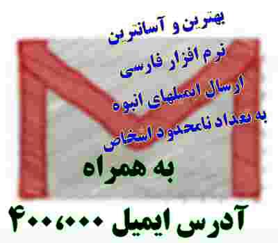 بهترین نرم افزار فارسی ارسال ایمیل گروهی+آموزش+400،000 ایمیل رایگان