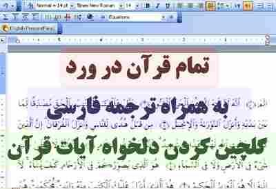 تایپ قرآن در ورد + ترجمه فارسی + گلچین کردن آیات