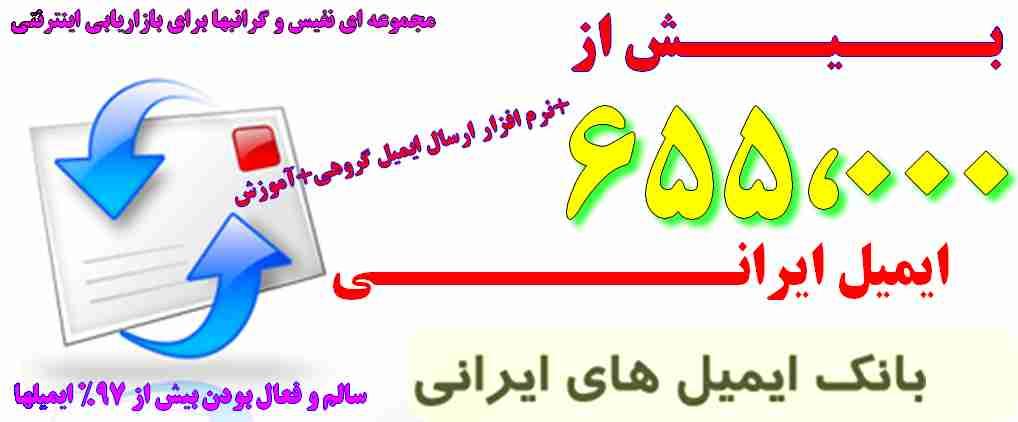 بهترین نرم افزار فارسی ارسال ایمیل گروهی+آموزش+655،000 ایمیل رایگان