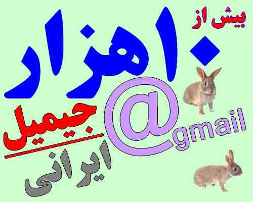 بیش از 10 هزار جیمیل ایرانی
