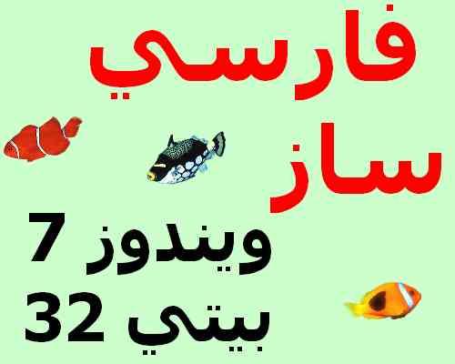 فارسی ساز ویندوز 7 32 بیتی
