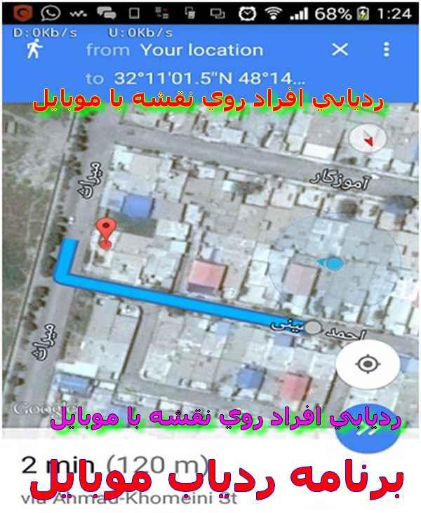 برنامه ردیاب موبایل = ردیابی افراد روی نقشه با