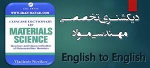 دیکشنری تخصصی مواد