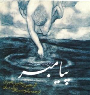 کتاب صوتی- پیامبر:جبران خلیل جبران