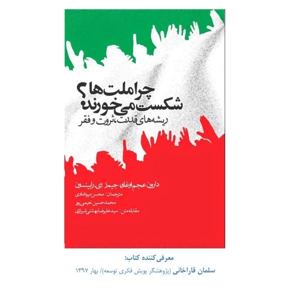 نکات اصلی و خلاصه کتاب  - چرا ملتها شکست میخورند؟ - ریشه های قدرت، ثروت و فقر