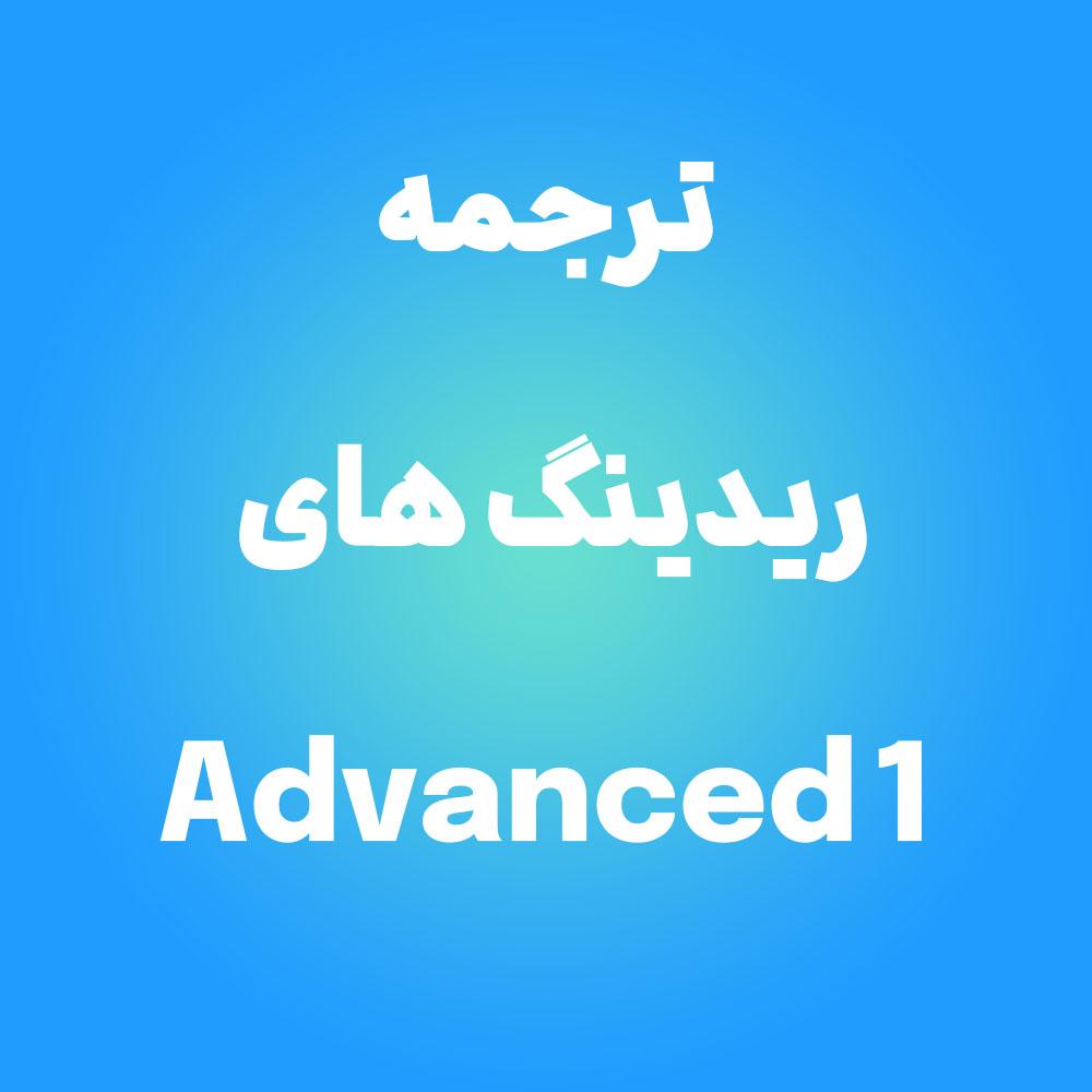 ترجمه ریدینگ های Advanced 1