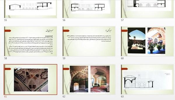 پروژه معماری اسلامی (مقایسه مساجد دوره صفویه و قاجار)