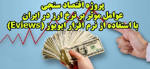 پروژه اقتصاد سنجی، عوامل موثر بر نرخ ارز در ايران با استفاده از نرم افزار ایویوز (Eviews)