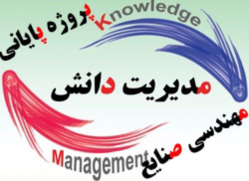 پروژه پایانی مهندسی صنایع، نقش مدیریت دانش در شرکت ها و سازمان های کوچک