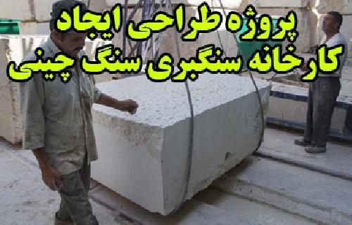 پروژه طراحی ایجاد صنایع امکان سنجی احداث کارخانه سنگبری سنگ چینی با ظرفیت تولید 23 تن در روز در شهرستان نی ریز