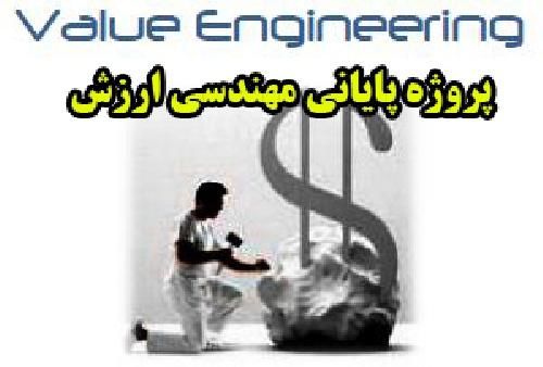 پروژه پایانی مهندسی صنایع با عنوان مهندسی ارزش