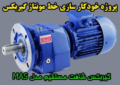 پروژه اتوماسیون: خودکارسازی خط مونتاژ گیربکس شافت مستقیم مدل MAS