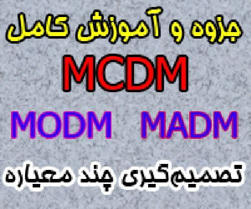 جزوه و آموزش کامل تصمیم گیری چند معیاره MADM و MODM همراه با مثال های متعدد