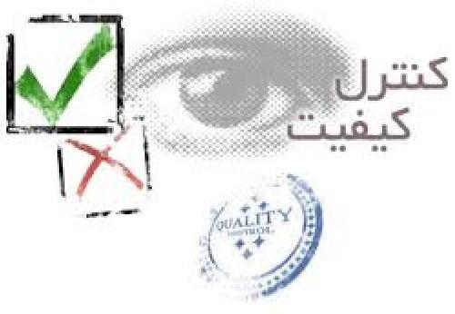 پروژه درس کنترل کیفیت (کنترل کیفیت یک کارگاه تولیدی با Minitab)