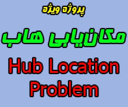 پروژه مساله مکانیابی هاب (hub location Problem) همراه با مثال کاربردی حل شده