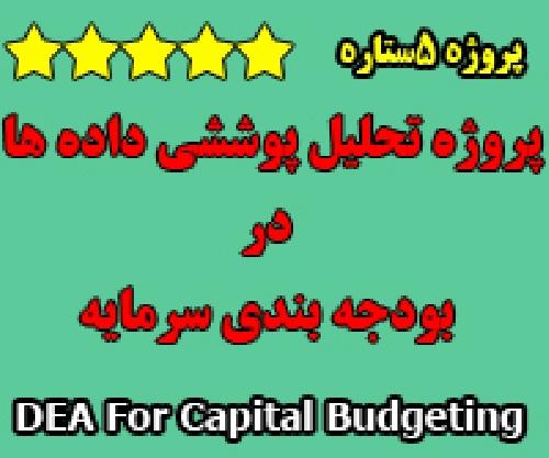 بودجه بندی (بودجه ریزی) سرمایه با تحلیل پوششی داده ها (DEA For Capital Budgeting) به همراه نمونه موردی حل شده