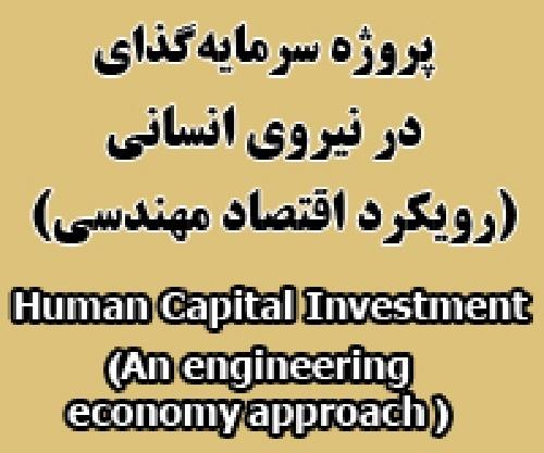 پروژه سرمایه گذاری بر روی نیروی انسانی رویکرد اقتصاد مهندسی (Human Capital investment; An engineering economy approach)