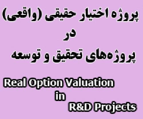 اختیار حقیقی (واقعی) در پروژه های تحقیق و توسعه (Real option valuation for R&D projects)