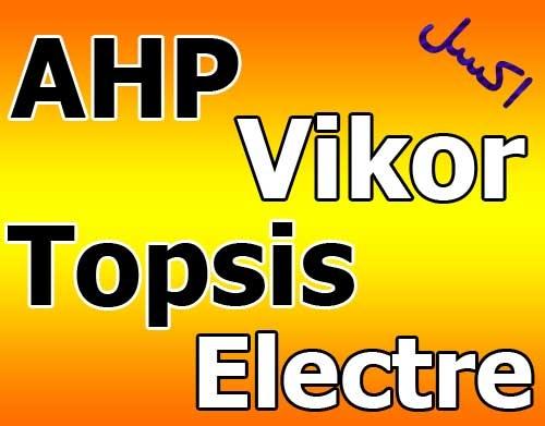 مثال های حل شده از AHP, TOPSIS, VIKOR, DEMATEL, ELECTRE در اکسل به