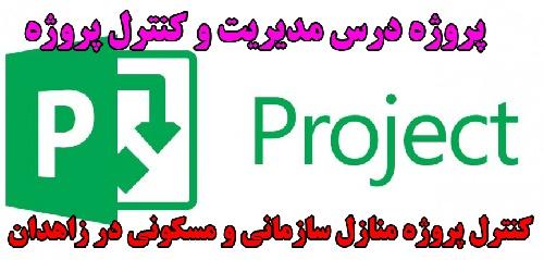 پروژه درس مدیریت و کنترل پروژه: برنامه ریزی و کنترل پروژه منازل مسکونی و سازمانی در زاهدان