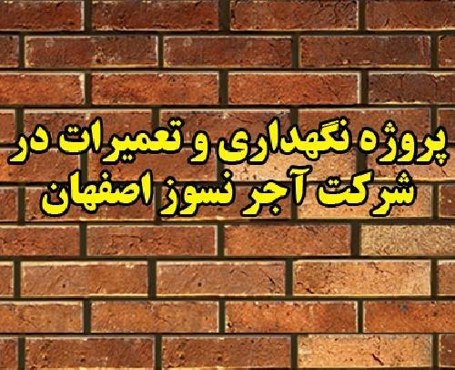 پروژه نگهداری و تعمیرات در کارخانه آجر نسوز اصفهان