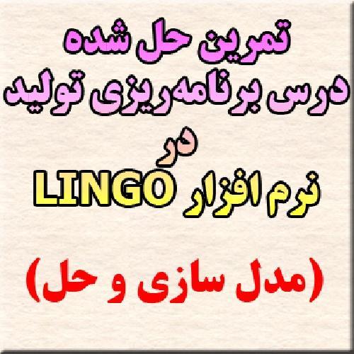 تمرین و مثال حل شده درس برنامه ریزی تولید توسط نرم افزار لینگو LINGO