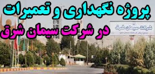 نگهداری و تعمیرات در شرکت سیمان شرق مشهد