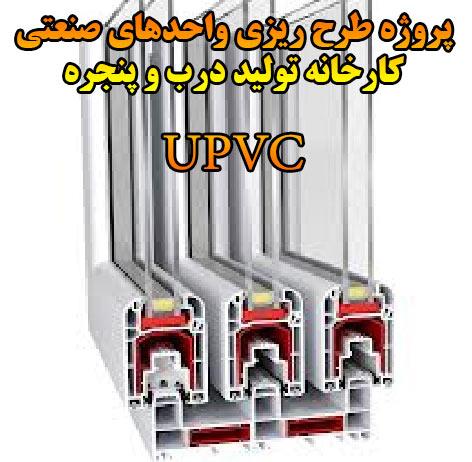 پروژه طرح ریزی واحدهای صنعتی: کارخانه پنجره سازی آریا تولیدی پروفیل و پنجره UPVC