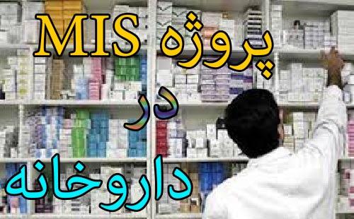 پروژه درس سیستم مدیریت اطلاعات (MIS): پیاده سازی سیستم اطلاعاتی در داروخانه (به همراه فایلهای طراحی در اکسس)