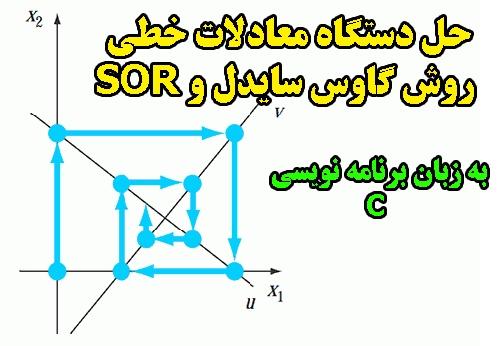 پروژه درس محاسبات عددی: حل دستگاه معادلات خطی روش گاوس سایدل و SOR به زبان برنامه نویسی C
