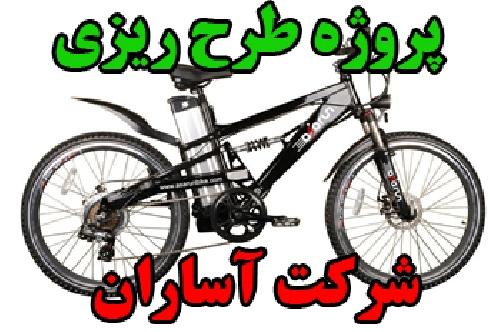 پروژه طرح ریزی واحدهای صنعتی: شرکت آسا تجهیز سامان تولید کننده دوچرخه