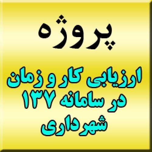 پروژه ارزیابی کار و زمان در سامانه 137 شهرداری تهران