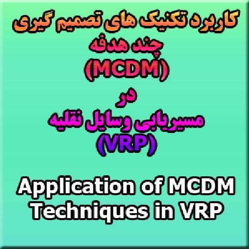 پروژه کاربرد تکنیک های تصمیم گیری چندهدفه (MCDM) در مسائل مسیریابی وسایل نقلیه (VRP)