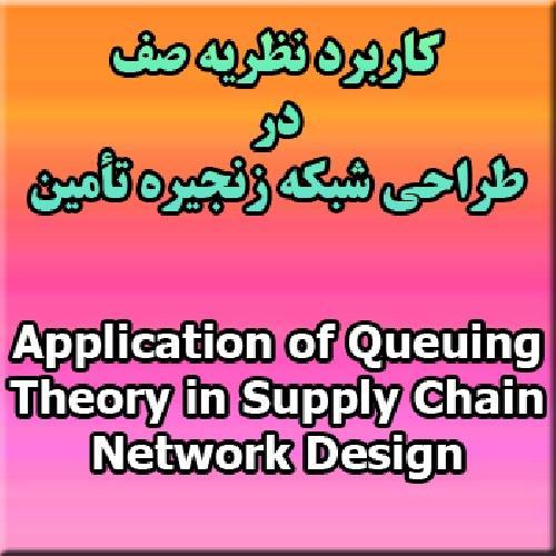 پروژه کاربرد نظریه ی صف در طراحی شبکه ی زنجیره ی تامین