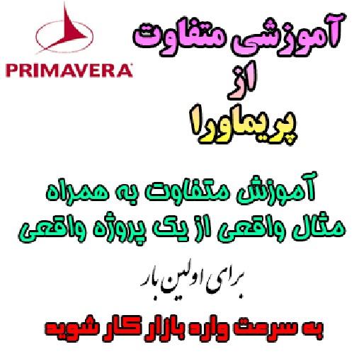 آموزش گام به گام کنترل پروژه پریماورا (PRIMAVERA)  به همراه مثال واقعی (آموزشی متفاوت برای اولین بار)