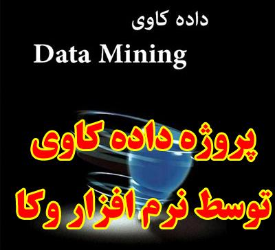 پروژه داده کاوی عملکرد ابزارها و تجهیزات پرداخت الکترونیک در بانک های خراسان رضوی