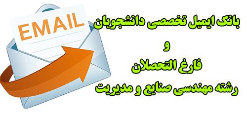 بانک ایمیل های تبلیغاتی دانشجویان و فارغ التحصیلان رشته مهندسی صنایع و مدیریت (بروز شده)