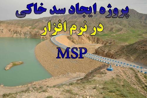 پروژه درس کنترل پروژه، پروژه سد خاکی با هسته رسی توسط نرم افزار MSP