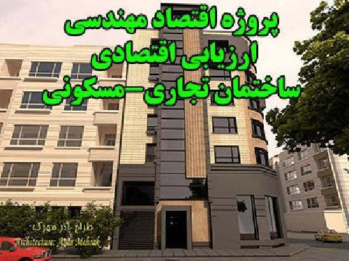پروژه اقتصاد مهندسی، ارزیابی اقتصادی برج تجاری-مسکونی در مشهد