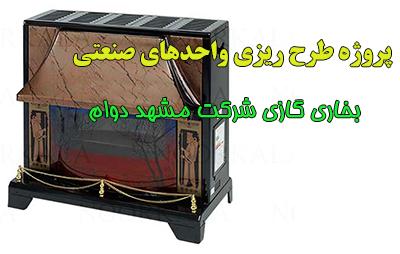 پروژه طرح ریزی واحدهای صنعتی بخاری گازی شرکت مشهد دوام