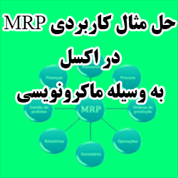 حل مثال کاربردی MRP در اکسل با استفاده ار ماکرونویسی