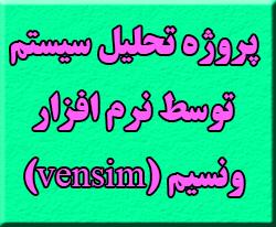 پروژه تحلیل سیستم با نرم افزار ونسیم vensim (ویژه)