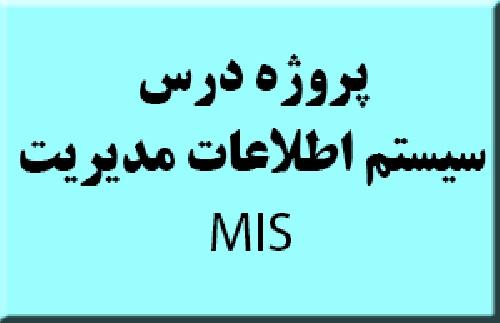 پروژه درس سیستم اطلاعات مدیریت MIS