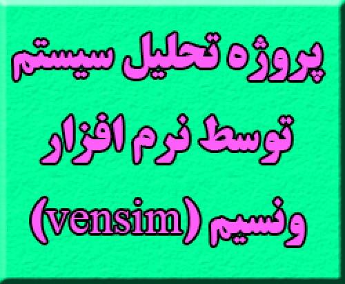 پروژه تحلیل سیستم با نرم افزار ونسیم vensim (پروژه ویژه شماره 1)