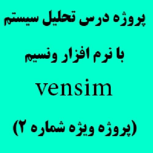 دانلود پروژه تحلیل سیستم با نرم افزار ونسیم vensim ( پروژه ویژه شماره 2)