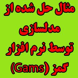 حل یک مثال برنامه ریزی تولید و مدلسازی توسط نرم افزار گمز gams