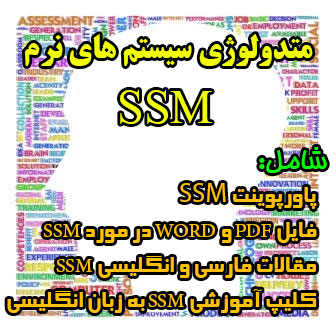 متدولوژی سیستم های نرم ( SSM ) شامل پاورپوینت SSM ، فایل PDF در رابطه با SSM، مقاله فارسی و انگلیسی SSM و کلیپ آموزشی SSM به زبان انگلیسی