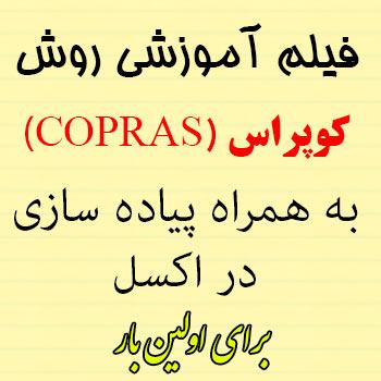 آموزش روش کوپراس (COPRAS) و پیاده سازی در اکسل